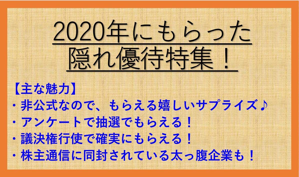 2020-隠れ優待特集