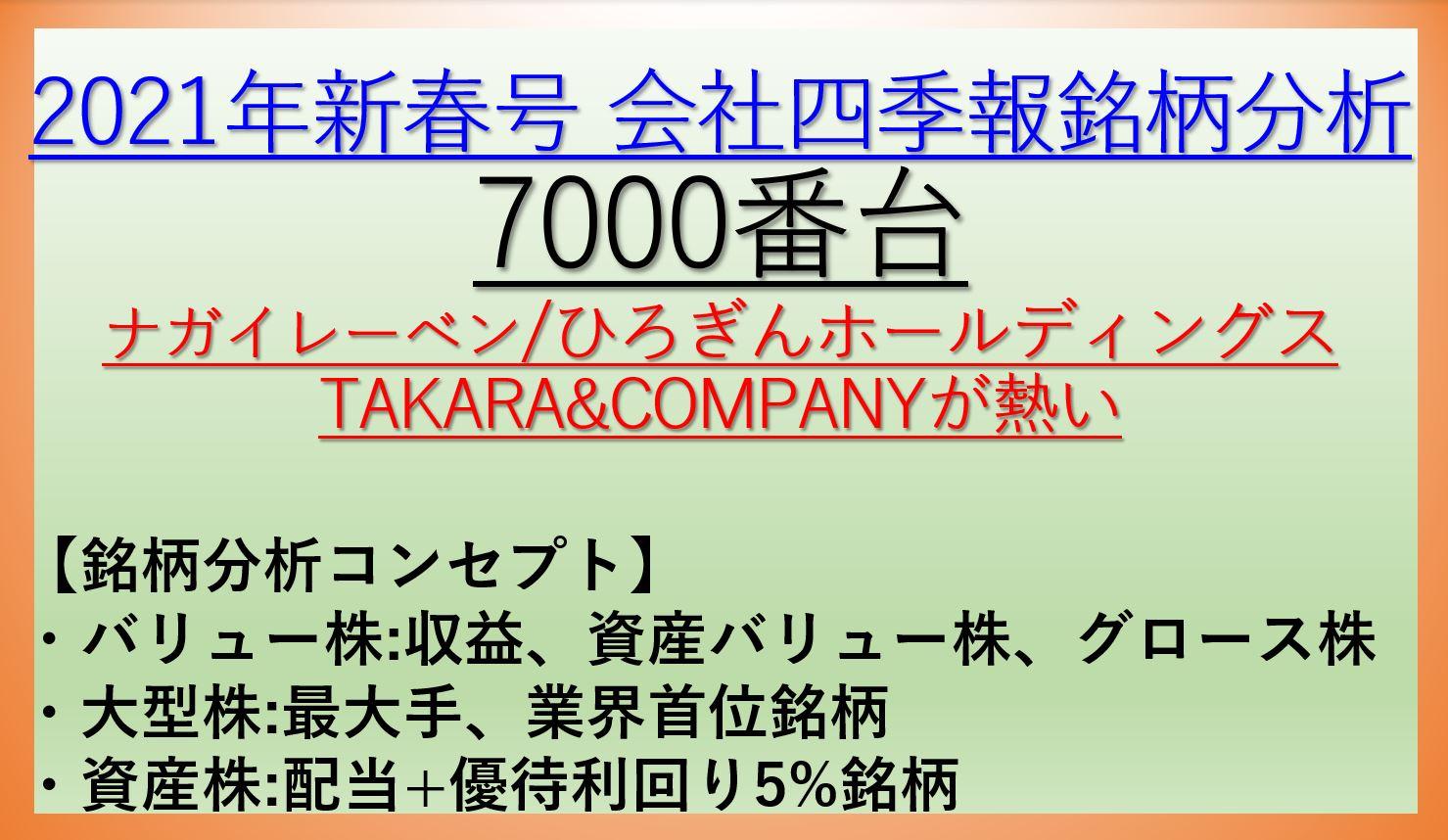 2021年新春号-会社四季報銘柄分析-7000番台