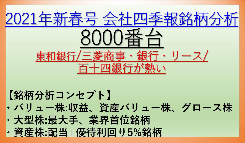 2021年新春号-会社四季報銘柄分析-8000番台
