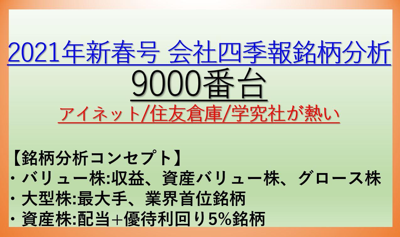 2021年新春号-会社四季報銘柄分析-9000番台