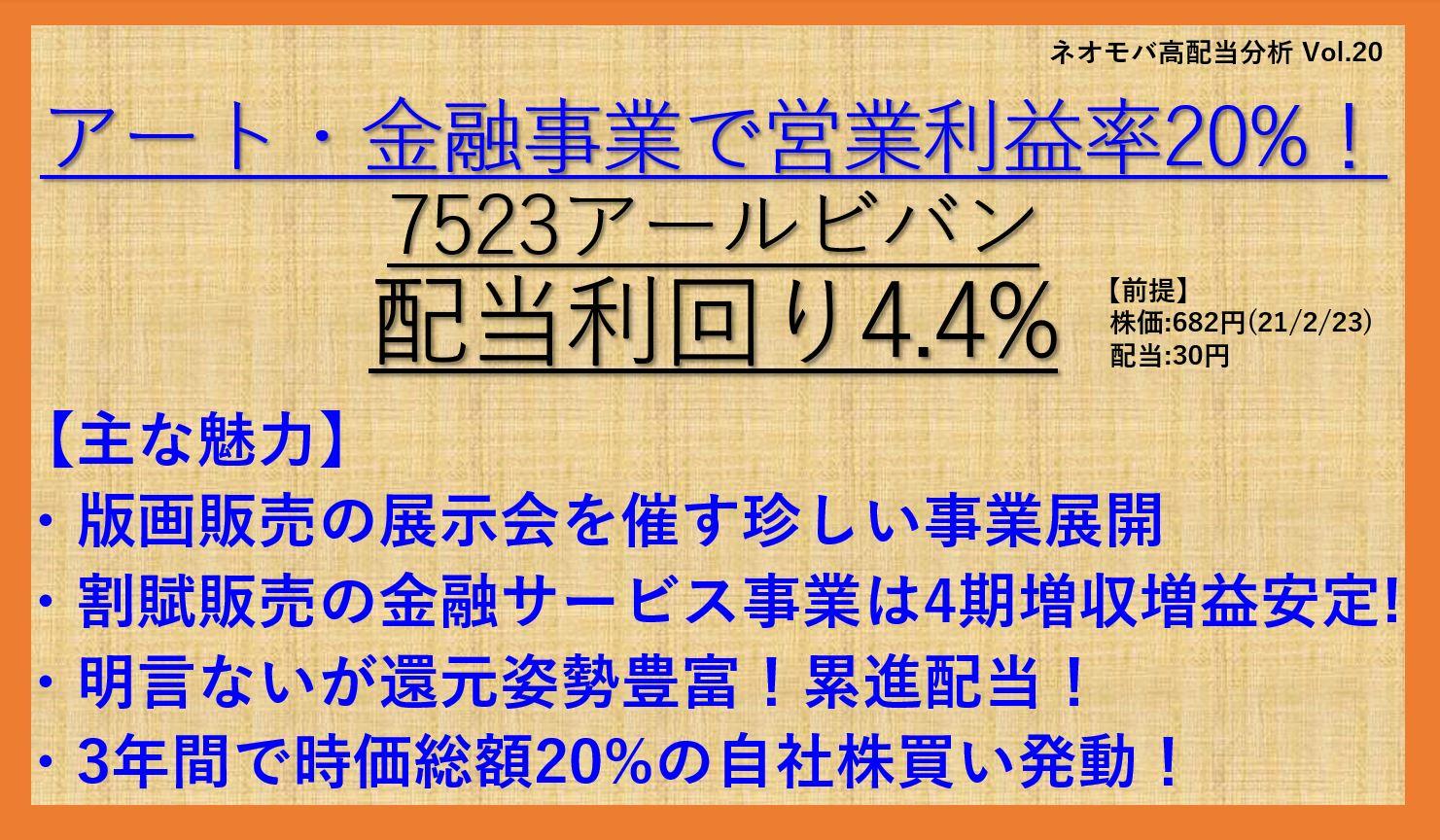アールビバン-7523-ネオモバ高配当株分析