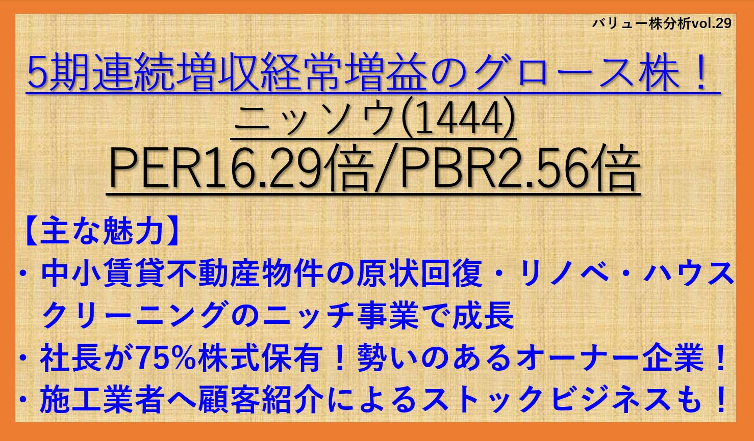 ニッソウ(1444)-バリュー株分析29