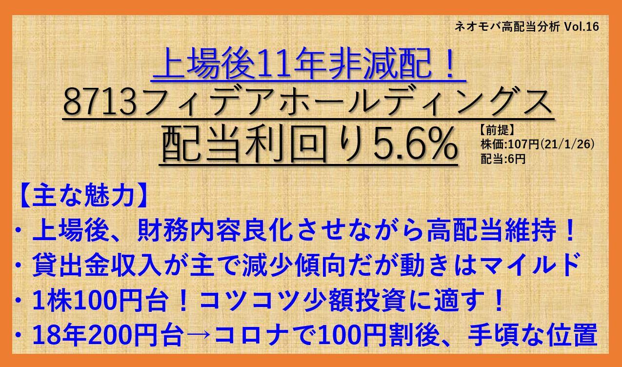 フィデアホールディングス(8713)-ネオモバ高配当株