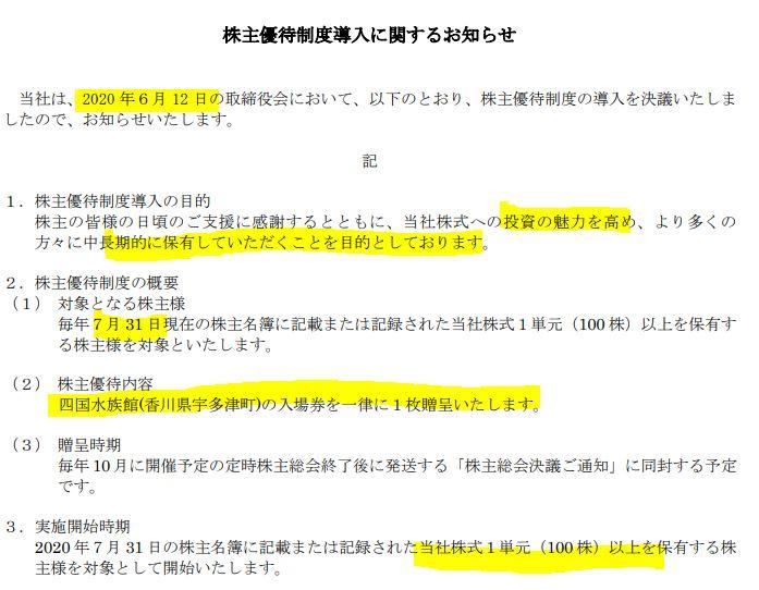 株主優待-ウエスコホールディングス