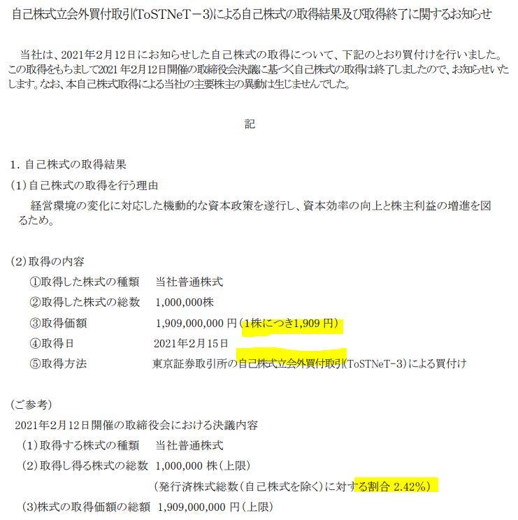 1株1909円で2.42%の自社株買い実施.JAC