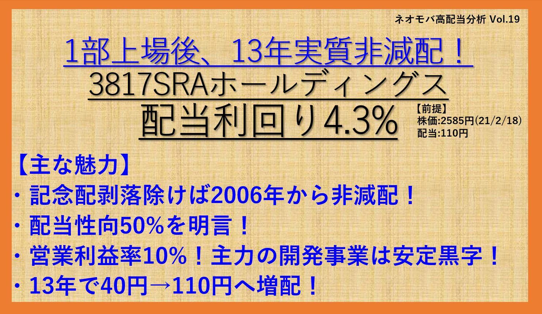 3817-SRAホールディングス