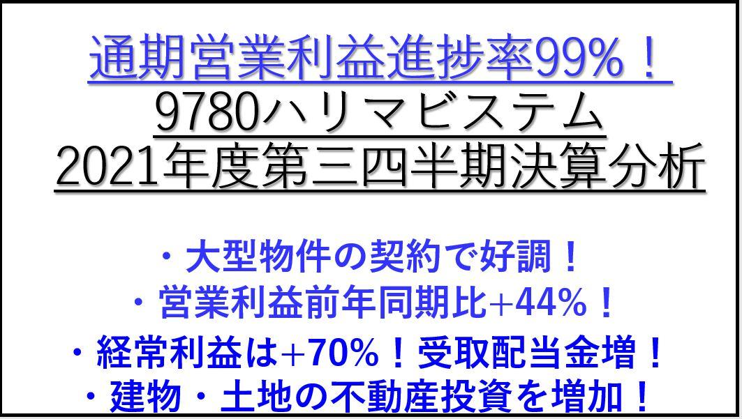 9780-ハリマビステム-2021年度第三四半期決算分析-