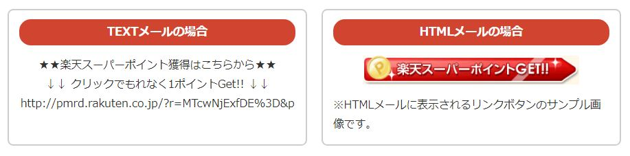 メールdeポイント-楽天ポイ活4.