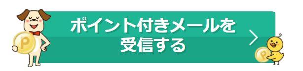 メールdeポイント-楽天ポイ活7.