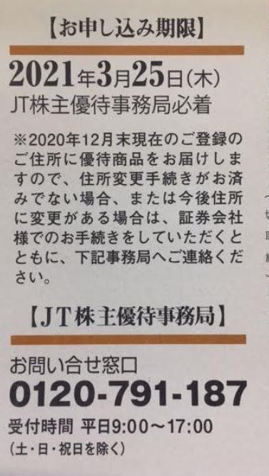 株主優待申込上の注意点-JT