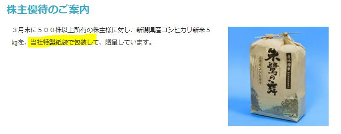 株主優待-新潟県産コシヒカリ5kg-昭和パックス(3954)