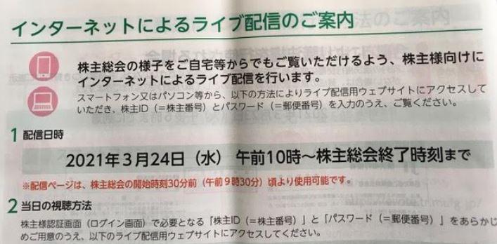 株主総会はWEB参加可能-JT