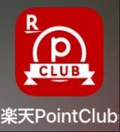 毎日ポイントゲット-楽天point_club_アプリ