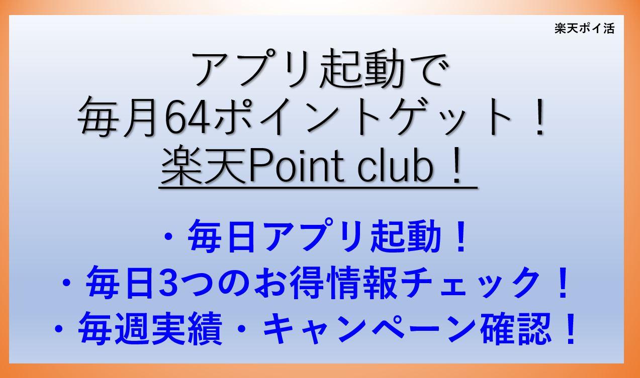 毎月64ポイント-楽天-point-club