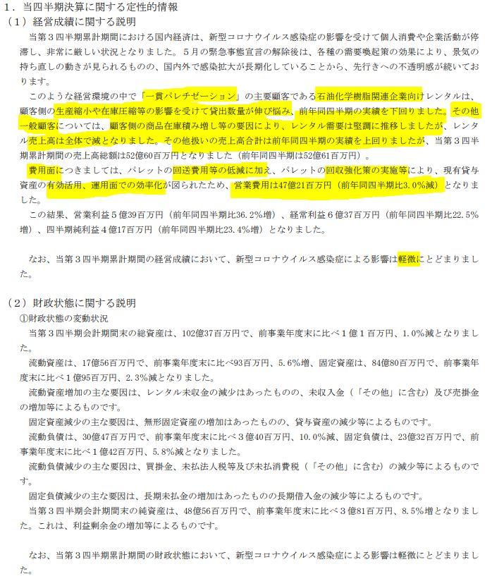 決算分析2.日本パレットプール