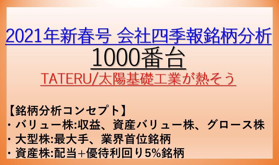 2021年春号-会社四季報銘柄分析-1000番台