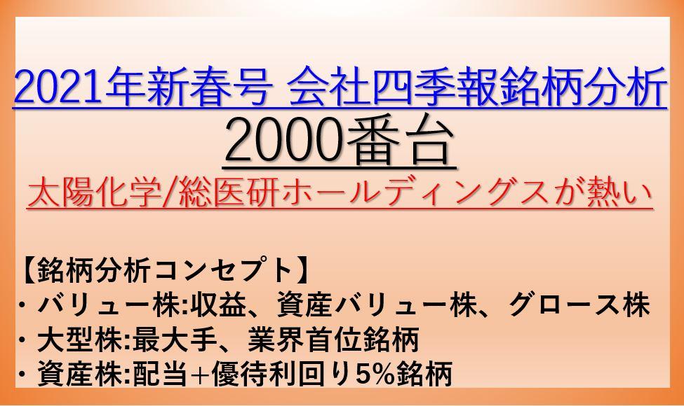 2021年春号-会社四季報銘柄分析-2000番台