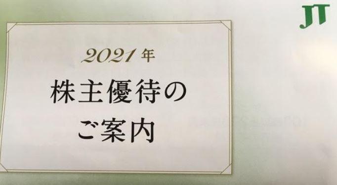 2021年-JT-株主優待到着1.