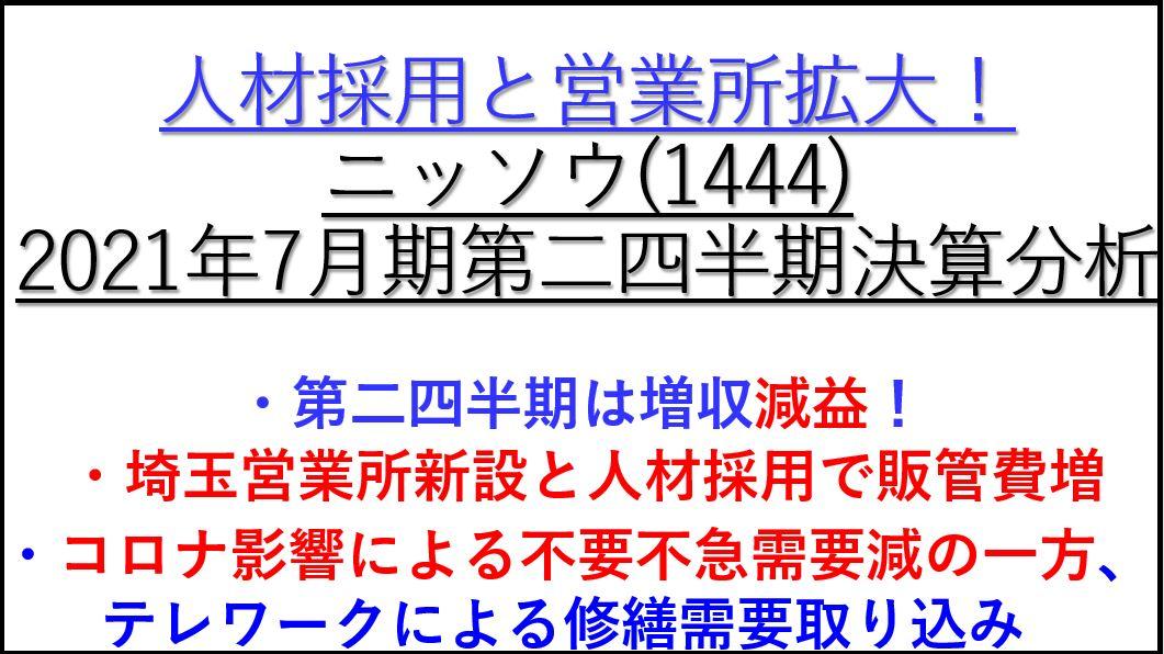 2021年7月期第二四半期決算分析-ニッソウ-1444