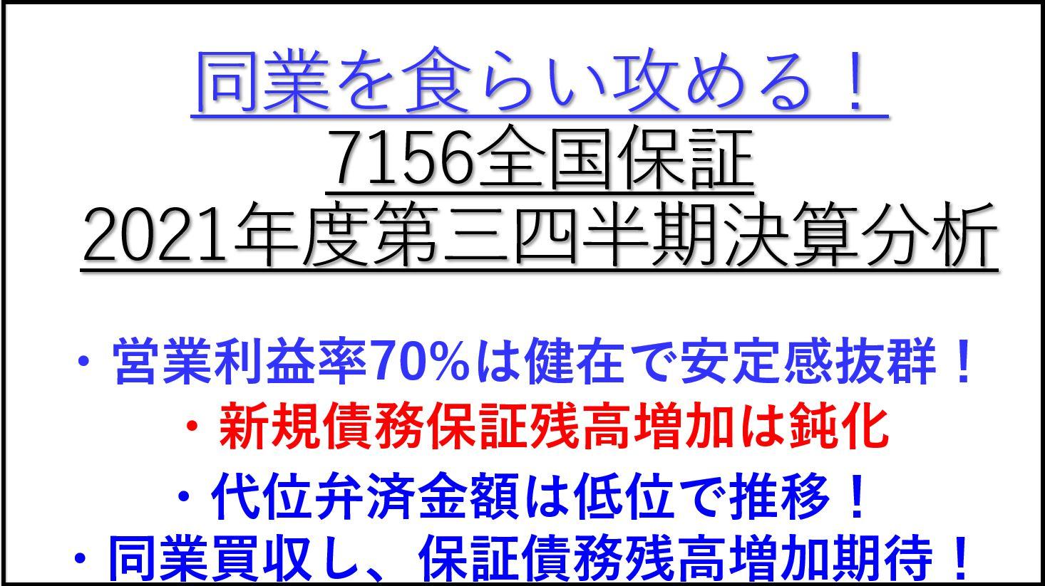 7156全国保証-2021年第三四半期決算分析