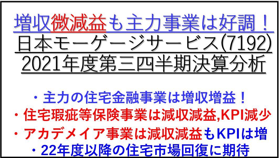 7192-日本モーゲージサービス-2021年第三四半期決算分析