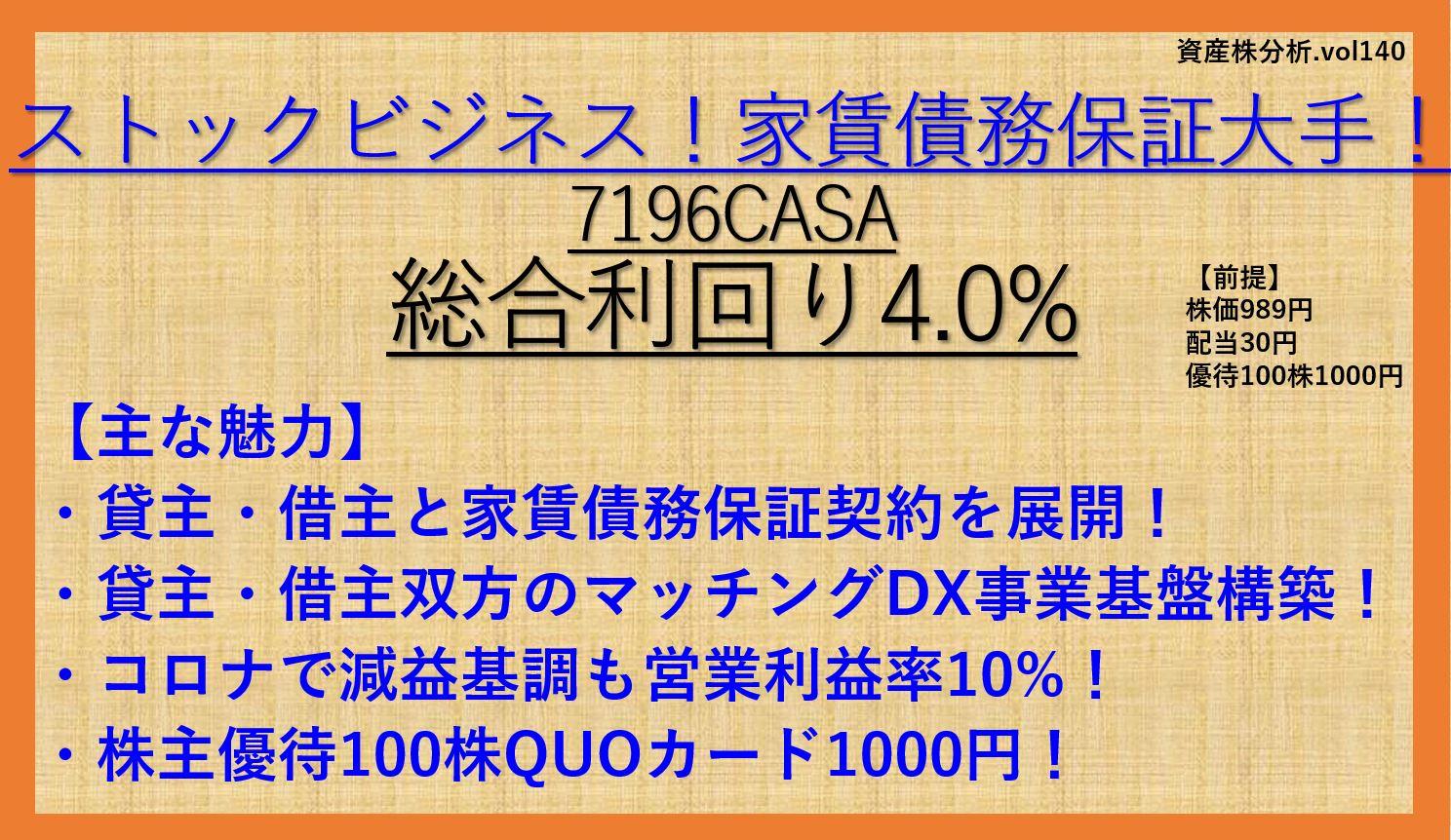 Casa-7196-資産株
