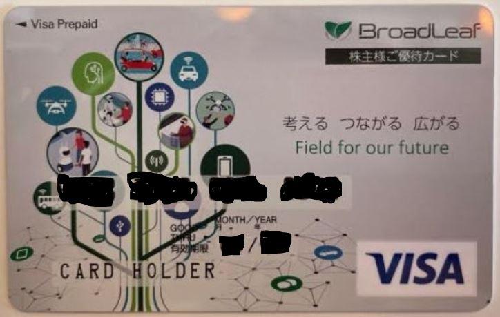 株主優待到着-Visa-Gift-Card-ブロードリーフ1.