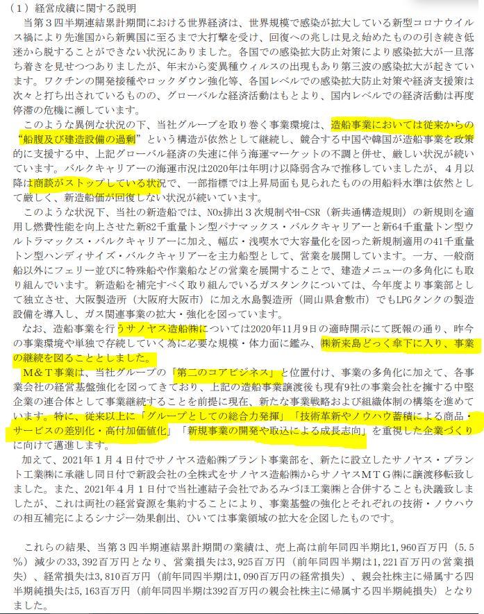 決算分析2.サノヤスホールディングス