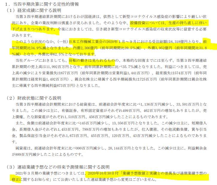 決算分析2.滝澤鉄工所
