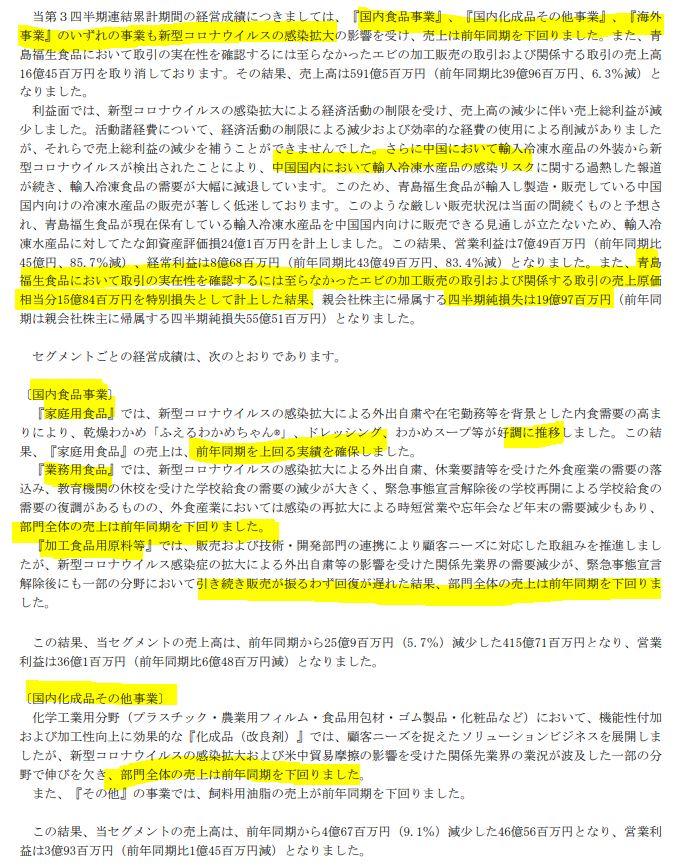 決算分析2.理研ビタミン-4526