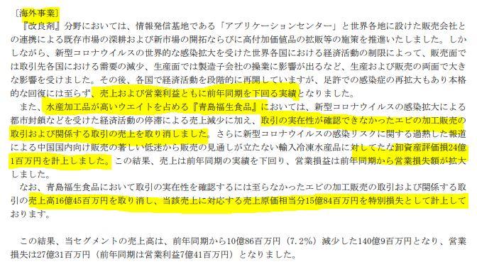決算分析3.理研ビタミン-4526