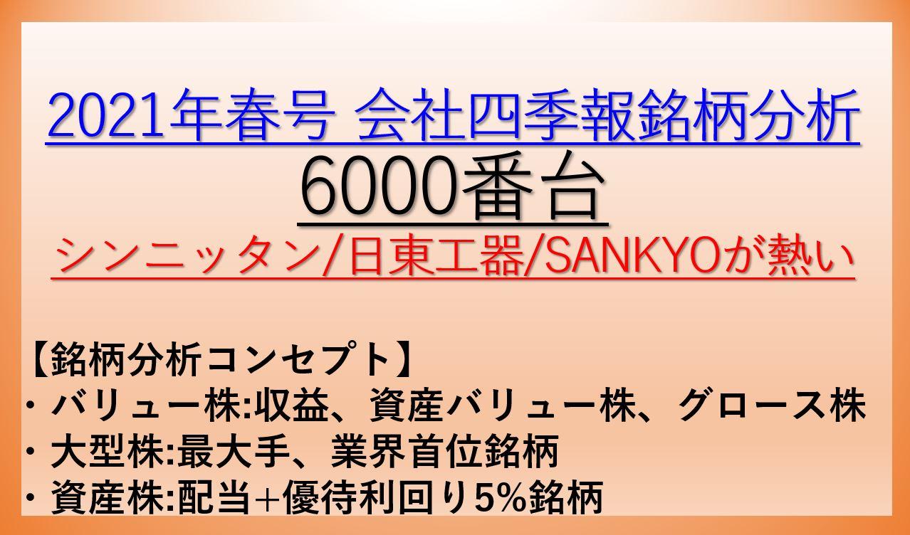 2021年春号-会社四季報銘柄分析-6000番台