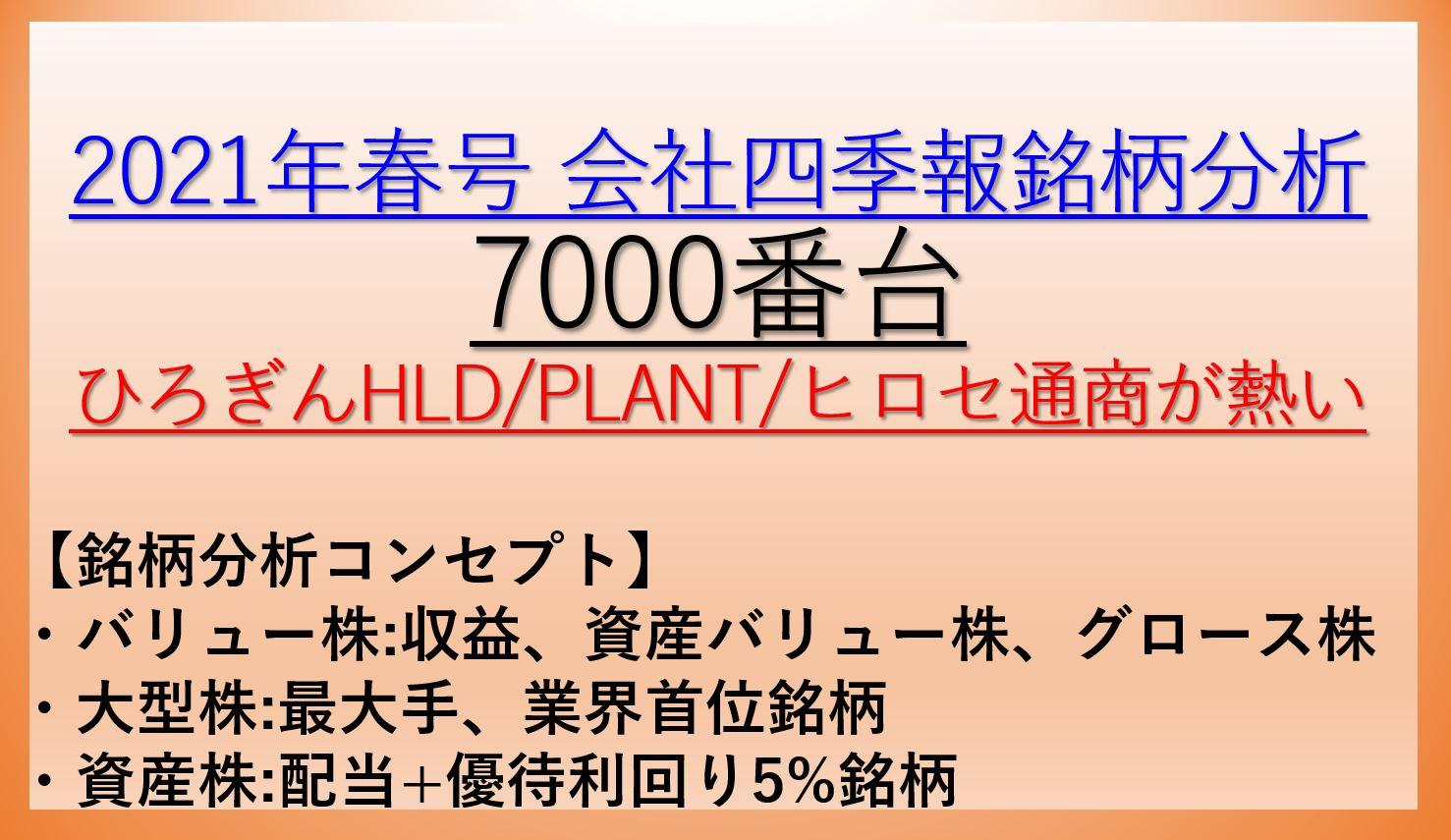 2021年春号-会社四季報銘柄分析-7000番台