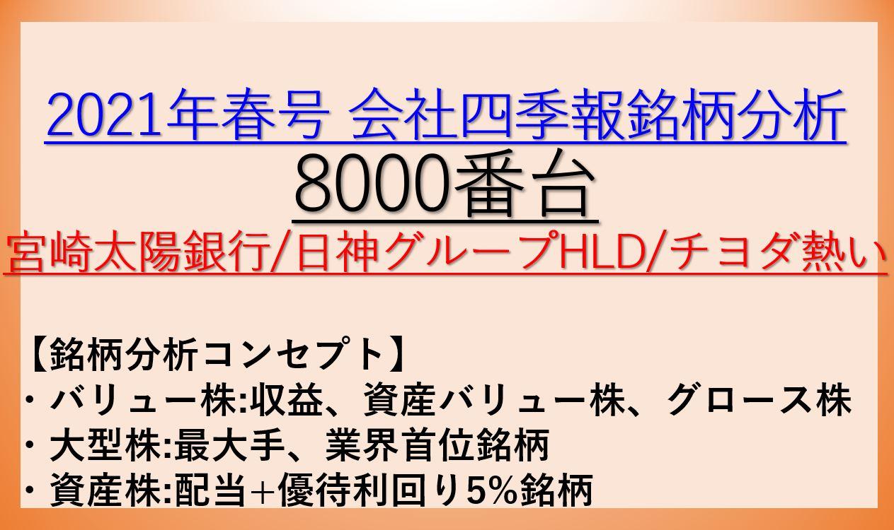 2021年春号-会社四季報銘柄分析-8000番台