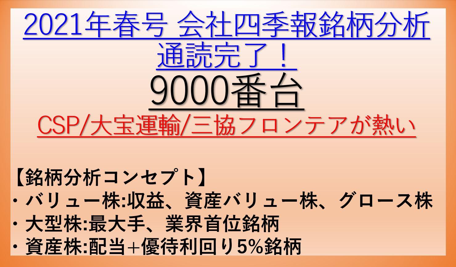2021年春号-会社四季報銘柄分析-9000番台