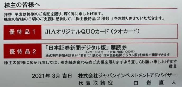 JIA-株主優待到着-QUOカード-日本証券新聞購読券