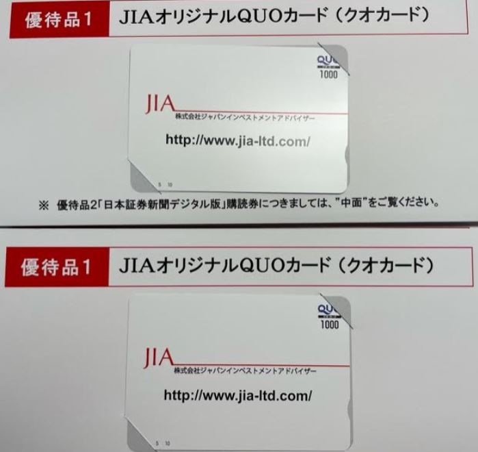 JIA-株主優待到着-QUOカード