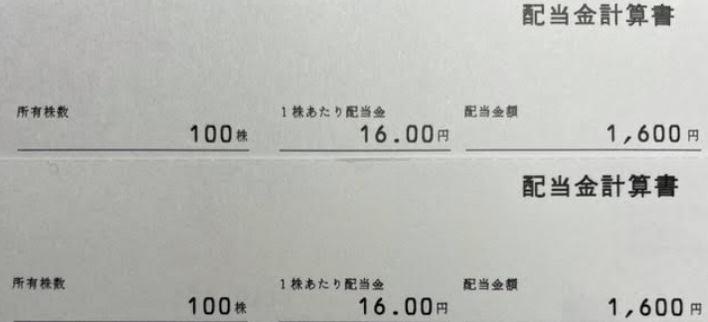 JIA-株主優待到着2