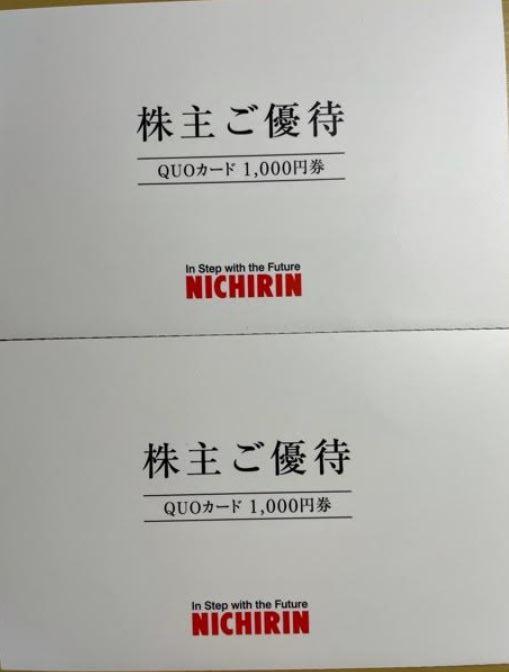 ニチリン-5184-株主優待到着1.