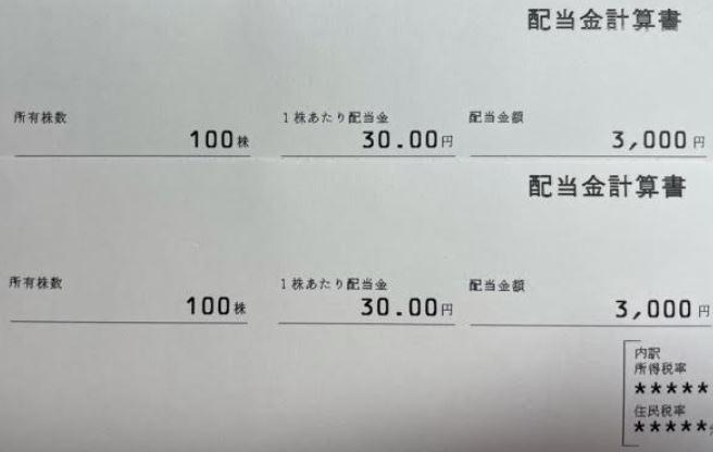 ニチリン-5184-株主優待到着3.