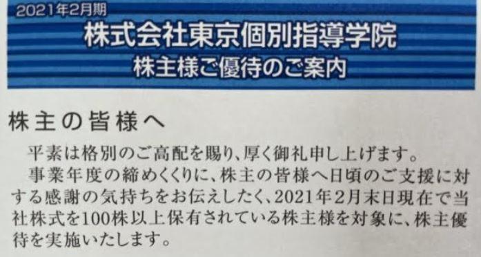 東京個別指導学院(4745)-株主優待到着1.