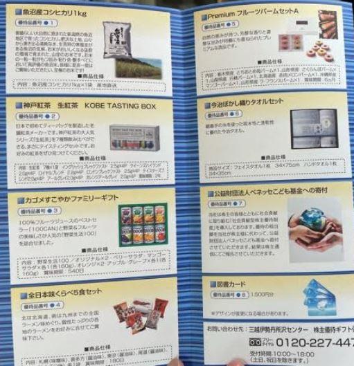 東京個別指導学院(4745)-株主優待到着2.