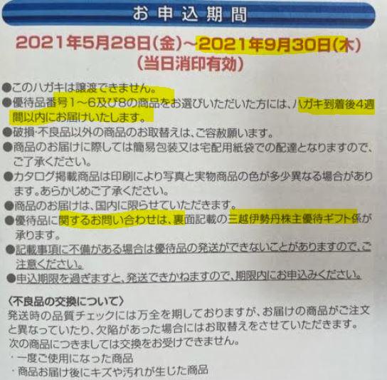 東京個別指導学院(4745)-2021年株主優待申込期限
