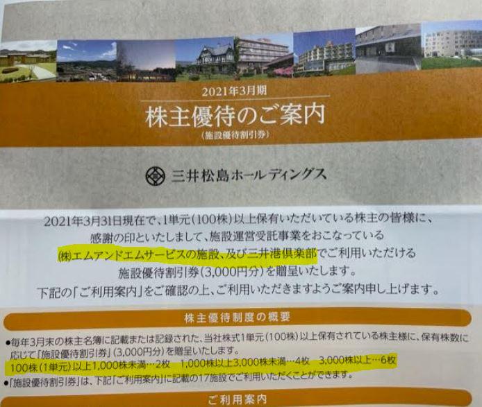 株主優待到着-三井松島ホールディングス-施設優待割引券2.