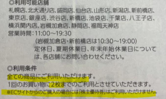 株主優待到着-三井松島ホールディングス-HANABISHI商品ご優待券2.