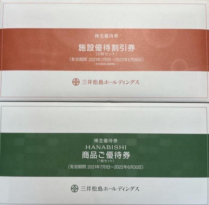 株主優待到着-三井松島ホールディングス1.