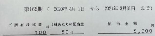 株主優待到着-三井松島ホールディングス2.