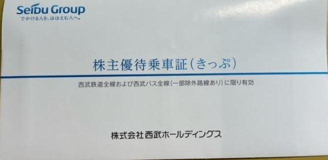 株主優待到着-西部ホールディングス-乗車証1.