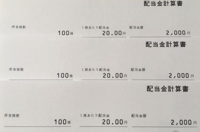 株主優待到着-5965フジマック-QUOカード3.