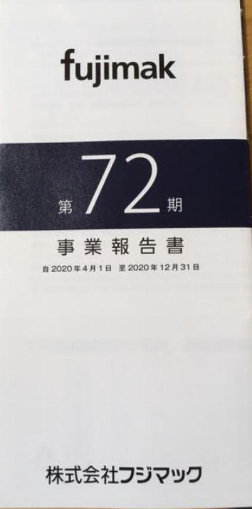 第72期事業報告書-フジマック